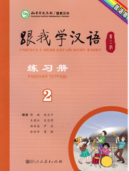 Learn Chinese With Me (Russian Edition) 2nd Edition vol.2 Workbook