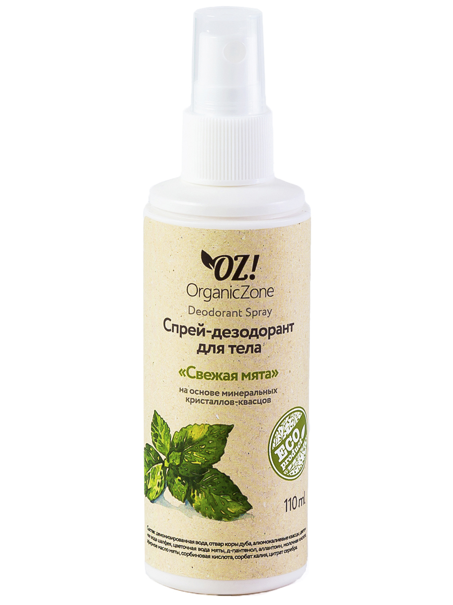 Спрей-дезодорант для тела