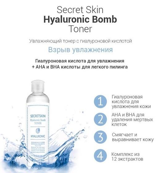 Тонер для лица гиалуроновый Secret Skin Hyaluronic Bomb Toner 250мл