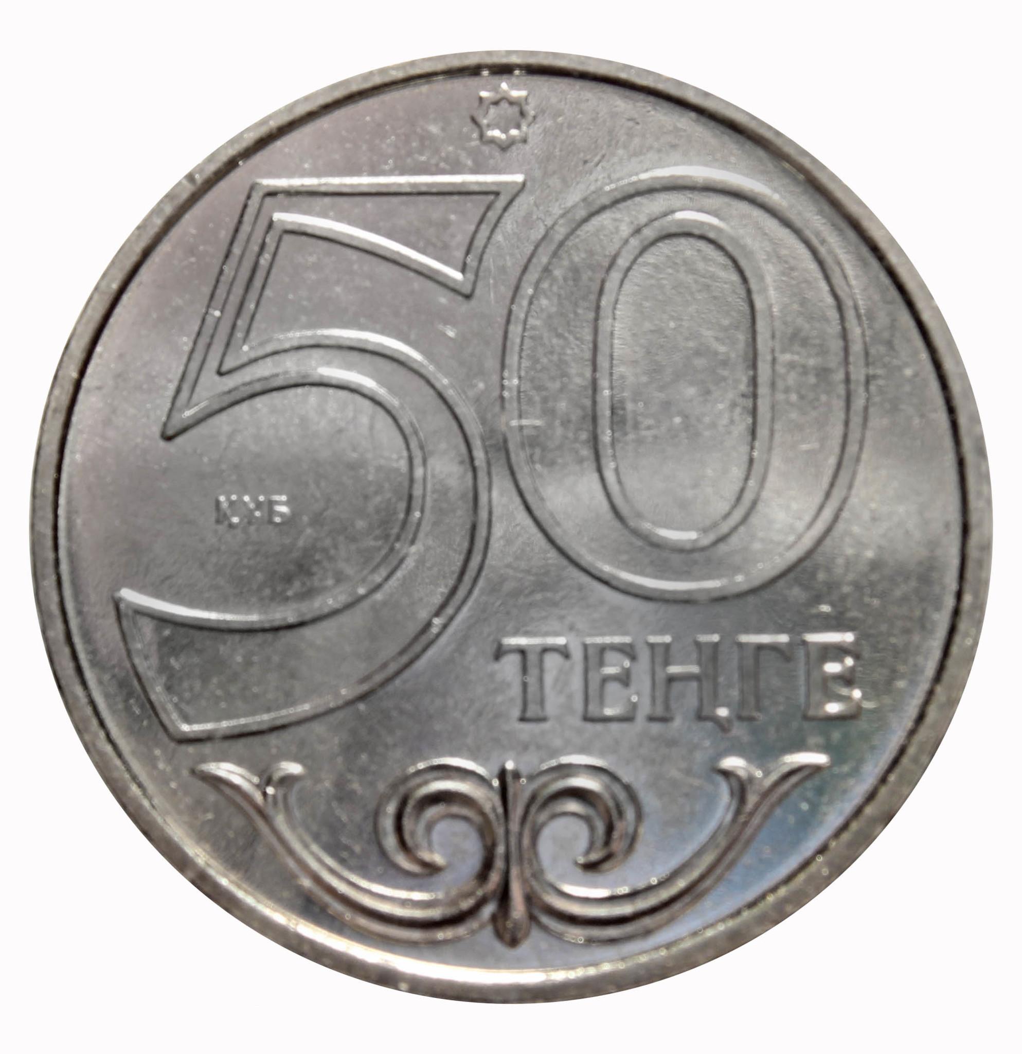 50 тенге город Петропавловск 2016 год