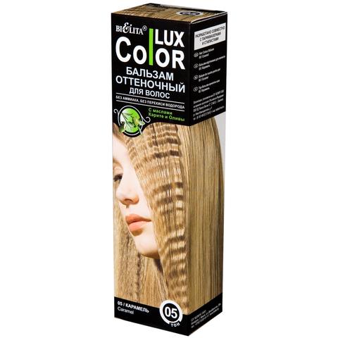 Бальзам оттеночный для волос ТОН 05 карамель (туба 100 мл) COLOR LUX