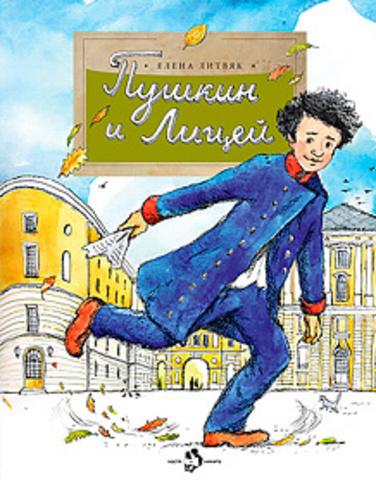 Пушкин и Лицей
