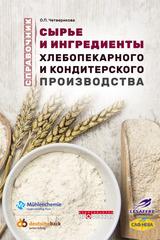 Сырье и ингредиенты хлебопекарного и кондитерского производства. Четверикова О.П.