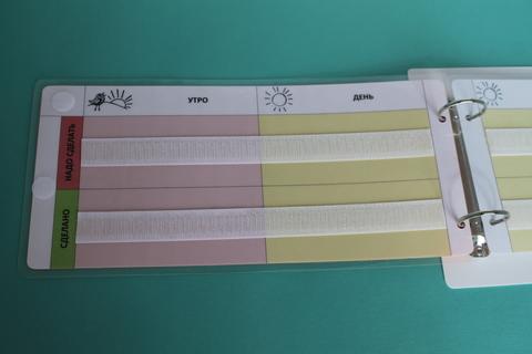 Визуальное расписание в папке