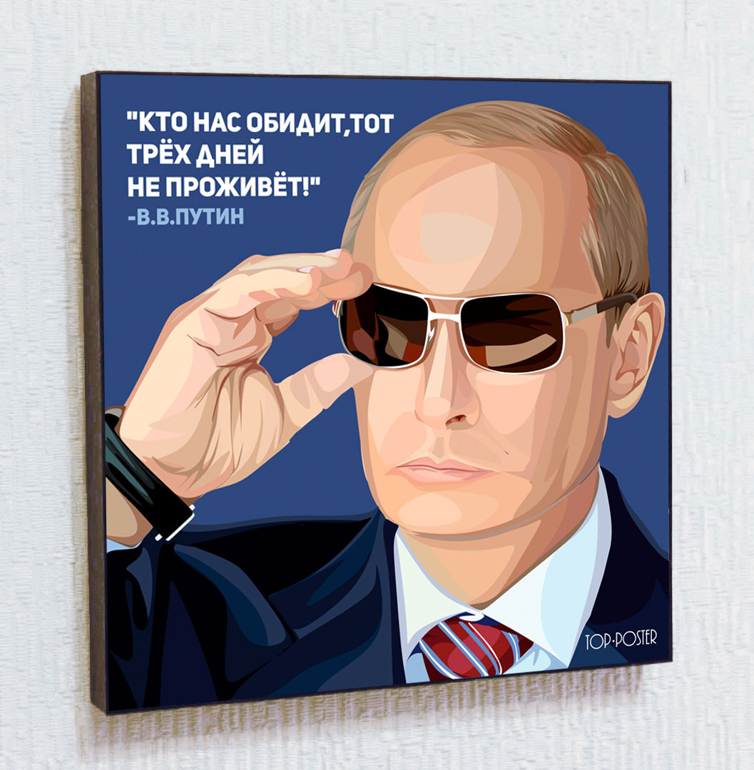 Владимир Путин | Купить портрет картину постер ПОП АРТ