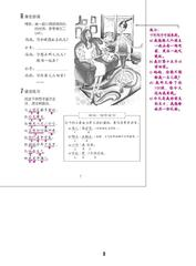 Easy Steps to Chinese vol.5 - Teacher's book