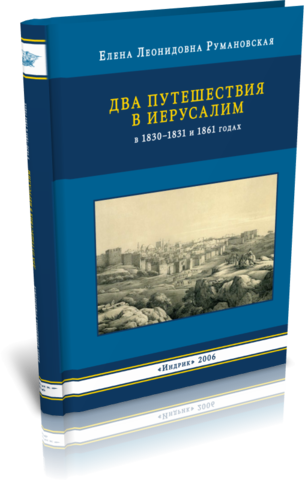 Румановская Е. Л. Два путешествия в Иерусалим в 1830–1831 и 1861 годахКопировать товар
