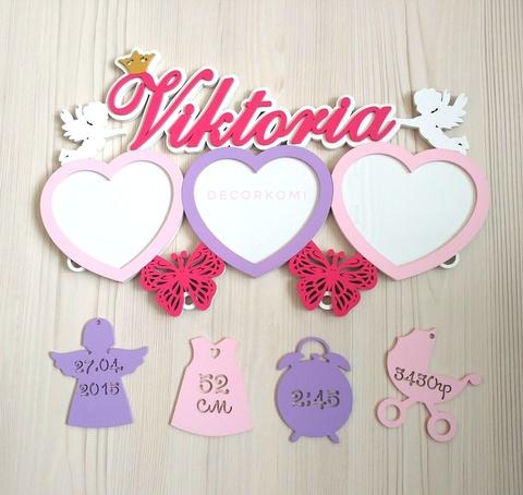 белая основа, амарантовые бабочки и имя, розовые сердца и метрики, сиреневые метрики и сердце