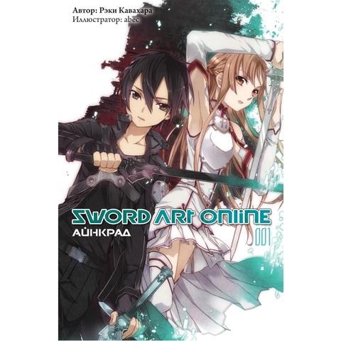 Sword Art Online. Том 1. Ранобэ