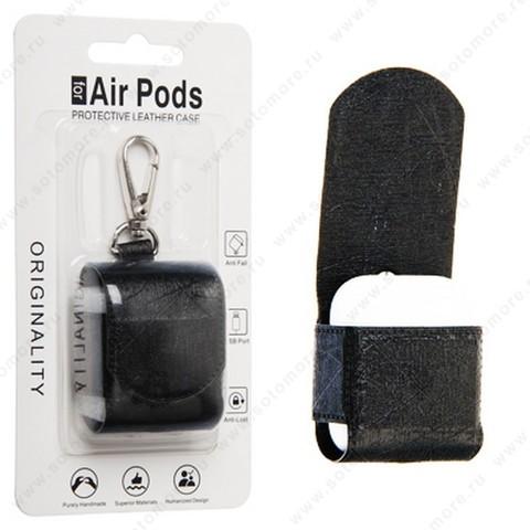Чехол-кейс для Apple AirPods с карабином и в упаковке черный Вид 1