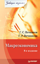 Макроэкономика. Завтра экзамен. 8-е изд.
