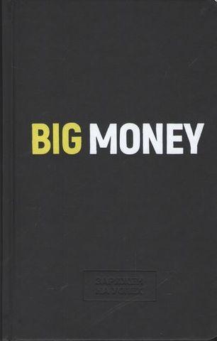 Бизнес-блокнот Big Money
