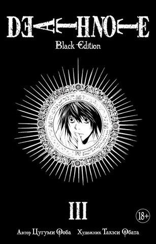 Тетрадь смерти. Death Note. Black Edition. Книга 3