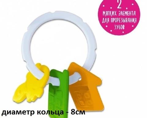 Прорезыватель 01909 с погремушкой /Стеллар/