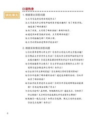 Easy Steps to Chinese vol.7 - Textbook with 1CD