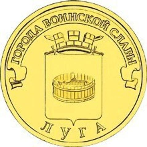10 рублей Луга 2012 г. UNC
