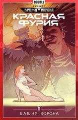 Комикс «Красная Фурия. Том 6. Башня Ворона»