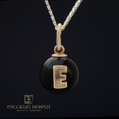 """Позолоченный именной кулон из чёрного нефрита""""Е""""."""