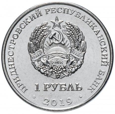 1 рубль. Тюльпан Биберштейна серия