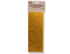 Трубочка д/кокт фольгиров золотая 12шт/G