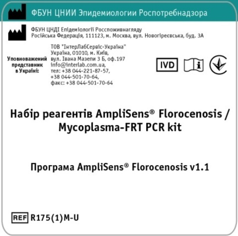 R175(1)M-U  Набір реагентів AmpliSens® Florocenosis / Mycoplasma-FRT PCR kit  Модель: варiант FRT-100 F