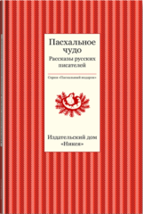 Пасхальное чудо. Рассказы русских писателей
