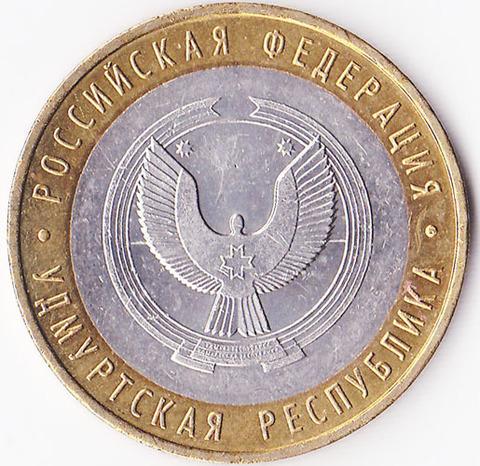 10 рублей 2008 Удмуртская Республика ММД