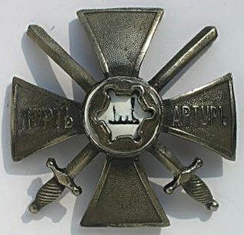"Памятный крест ""Участник обороны Порт-Артура"""