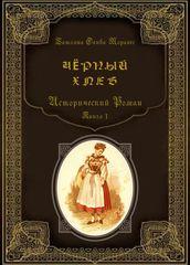 Чёрный хлеб. Исторический Роман. Книга 1
