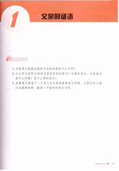 Boya Chinese: Advanced I (Second Edition)