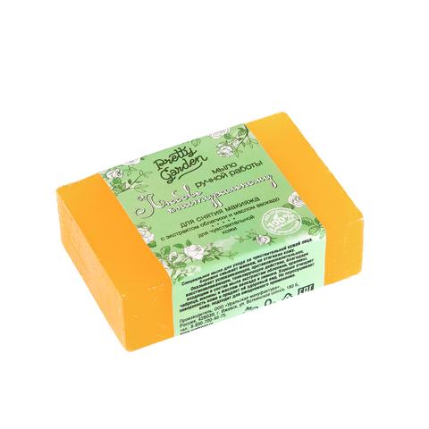 Мыло ручной работы для снятия макияжа «Любовь к натуральному» Для чувствительной кожи с экстрактом облепихи и маслом авокадо, 85+-5 г ТМ Pretty Garden