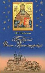 Праведный Иоанн Кронштадтский. Жизнеописание