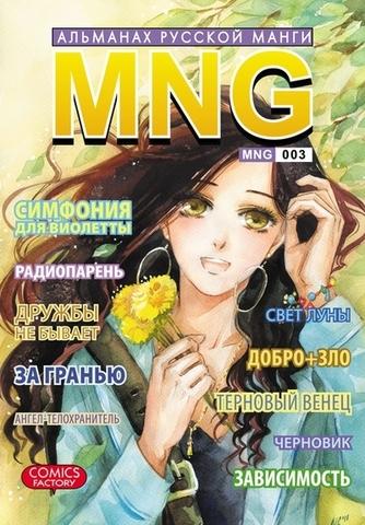MNG. Альманах русской манги. Том 3