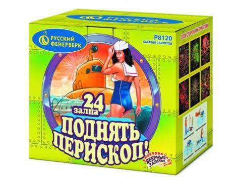 """Р8120 «ПОДНЯТЬ ПЕРИСКОП!» (1""""; 1,25"""" х 24)"""