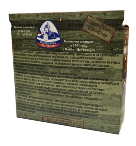 "Pack of boxers VELIKOROSS ""Partisan"""