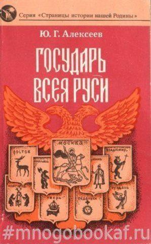 Государь всея Руси