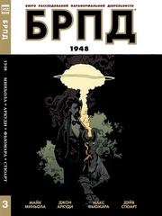 БРПД: 1948 Книга третья