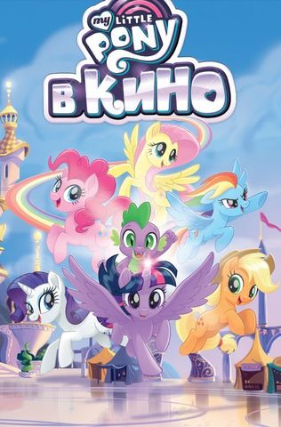 My Little Pony. В кино