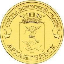 10 рублей Архангельск (ГВС) 2013 г. UNC