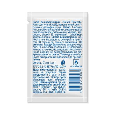 Антисептик гель для рук в саше Touch Protect 2 ml х 100 шт. (6)