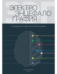 Электроэнцефалография: руководство (Александров М.В.)