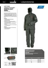 Костюм NORFIN Light Shell - 518004-XL