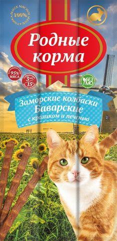 Родные Корма для кошек Заморские колбаски Баварские с кроликом и печенью