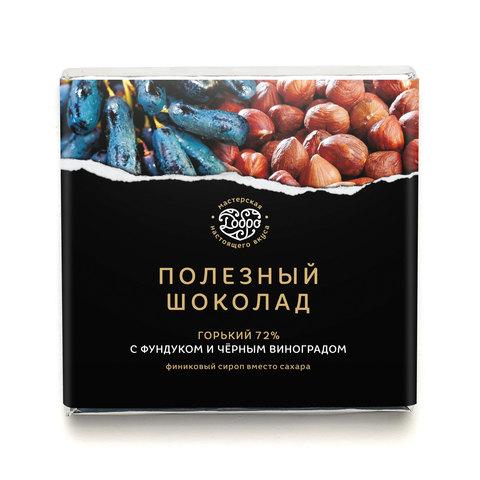 Шоколад горький, 72% какао, на финиковом пекмезе, с фундуком и чёрным виноградом