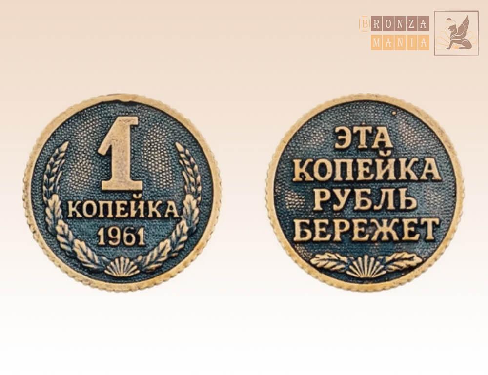 монетка 1 копейка - Эта копейка рубль бережет