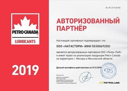 Сертификат Авторизованного Партнера Petro-Canada сайта Ht-oil.ru