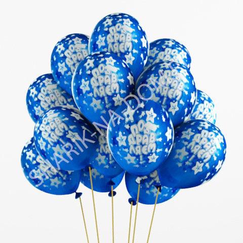 Шарики на День Рождения Воздушные шары прозрачные Поздравляем Воздушные_шары_поздравляем_синие.jpg
