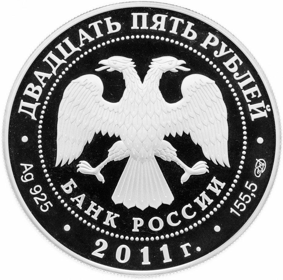 25 рублей. 200-летие Царскосельского лицея. 2011 год