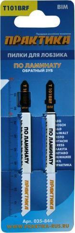Пилки для лобзика по ламинату ПРАКТИКА тип T101BRF 100 х 75 мм, обратный зуб, BIM (2шт.) (035-844)
