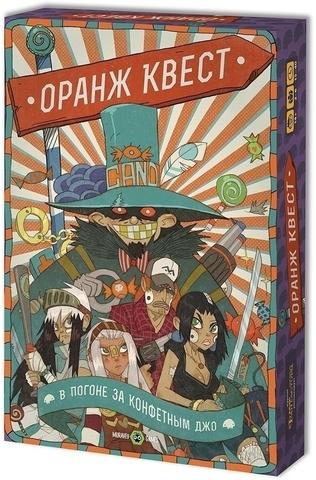 Настольная игра Оранж Квест: в погоне за Конфетным Джо (3 издание)